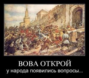 ВОВА-ОТКРОЙ-у-народа-появились-вопросы...-650x572