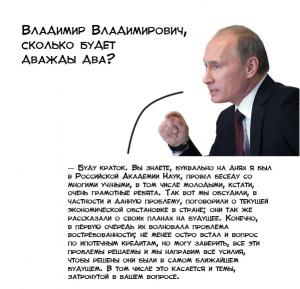 Владимир-Владимирович-сколько-будет-дважды-два