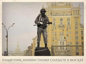 памятник неизвестному солдату в Москве