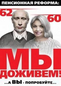 пенсионная-реформа-Путин-и-Кабаева-214x300