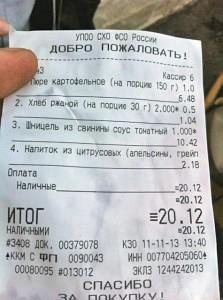чек из кремлевской столовой