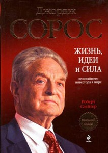 Dzhordzh_Soros_ZHizn_idei_i_sila_velichayshego_investora_v_mire