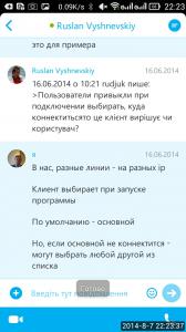 2014_08_07_22.23.35