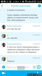 2014_08_07_22.23.52