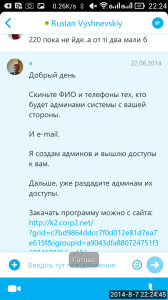 2014_08_07_22.24.43