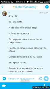 2014_08_07_22.28.33