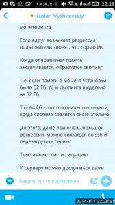 2014_08_07_22.28.50