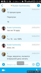 2014_08_07_22.29.09
