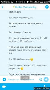 2014_08_07_22.30.07