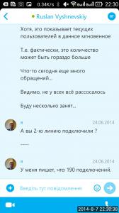 2014_08_07_22.30.37
