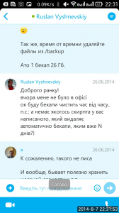 2014_08_07_22.31.51