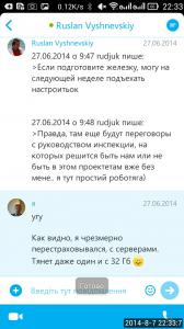 2014_08_07_22.33.05