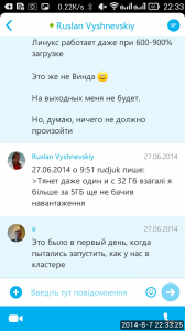 2014_08_07_22.33.23
