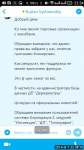 2014_08_07_22.34.13
