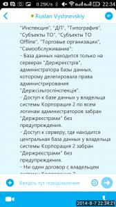 2014_08_07_22.34.20