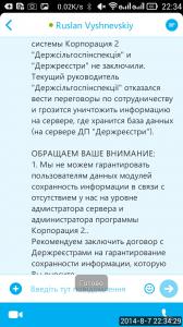 2014_08_07_22.34.27