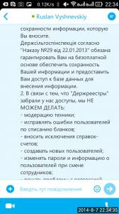 2014_08_07_22.34.33