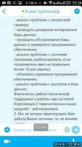 2014_08_07_22.34.41