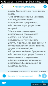 2014_08_07_22.34.45