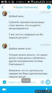 2014_08_07_22.35.00