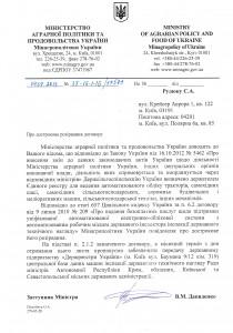 pismo_ministerstvo