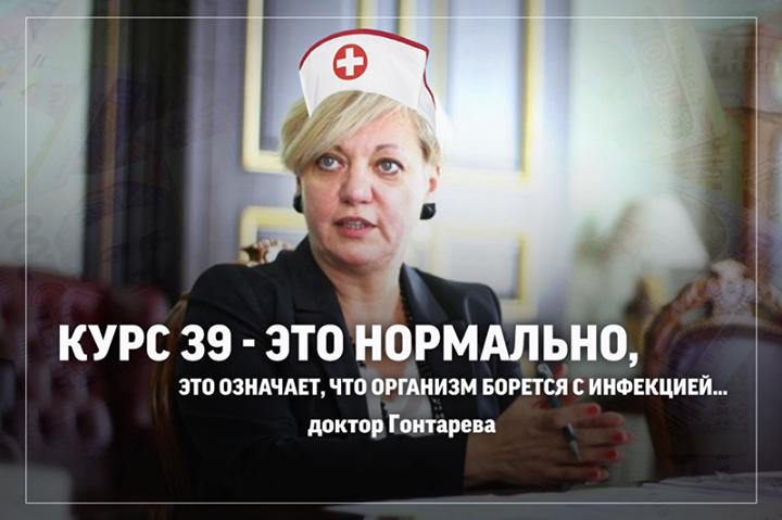 В прокуратуре опровергли возбуждение дела против Гонтаревой - Цензор.НЕТ 5533