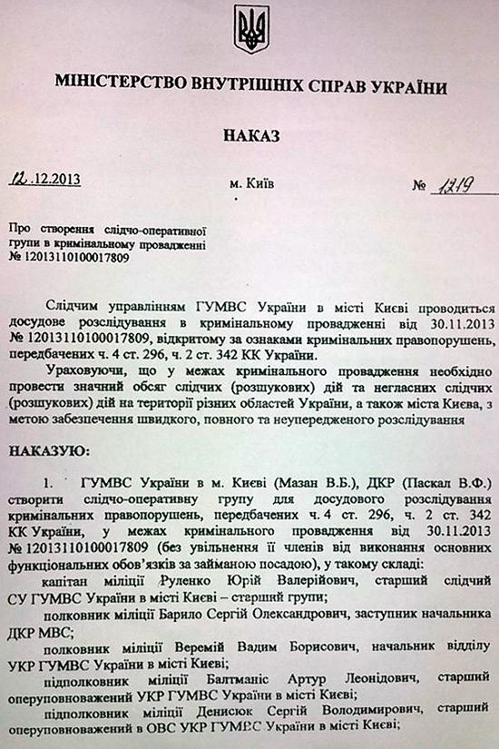 Замглавы МВД Василий Паскал занимался1