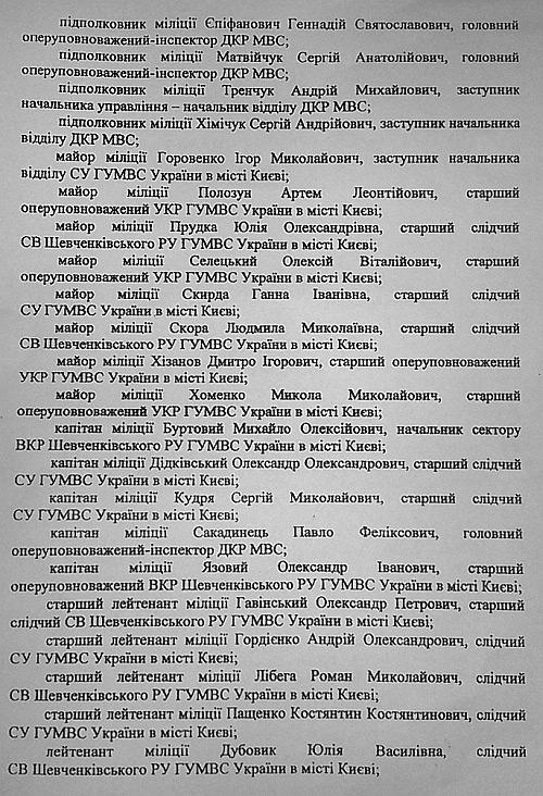 Замглавы МВД Василий Паскал занимался2