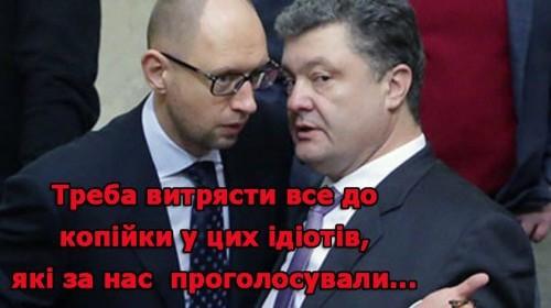 """Показатель оплаты за коммуналку в Украине повысился примерно до 96%, - """"ОПОРА"""" - Цензор.НЕТ 9244"""