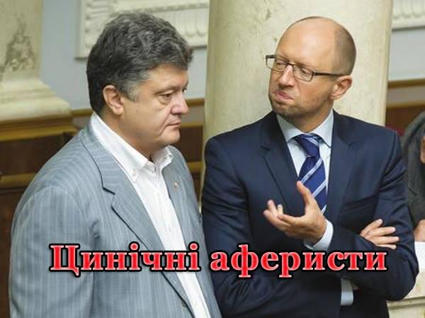 Порошенко та Яценюк - цинічні аферисти