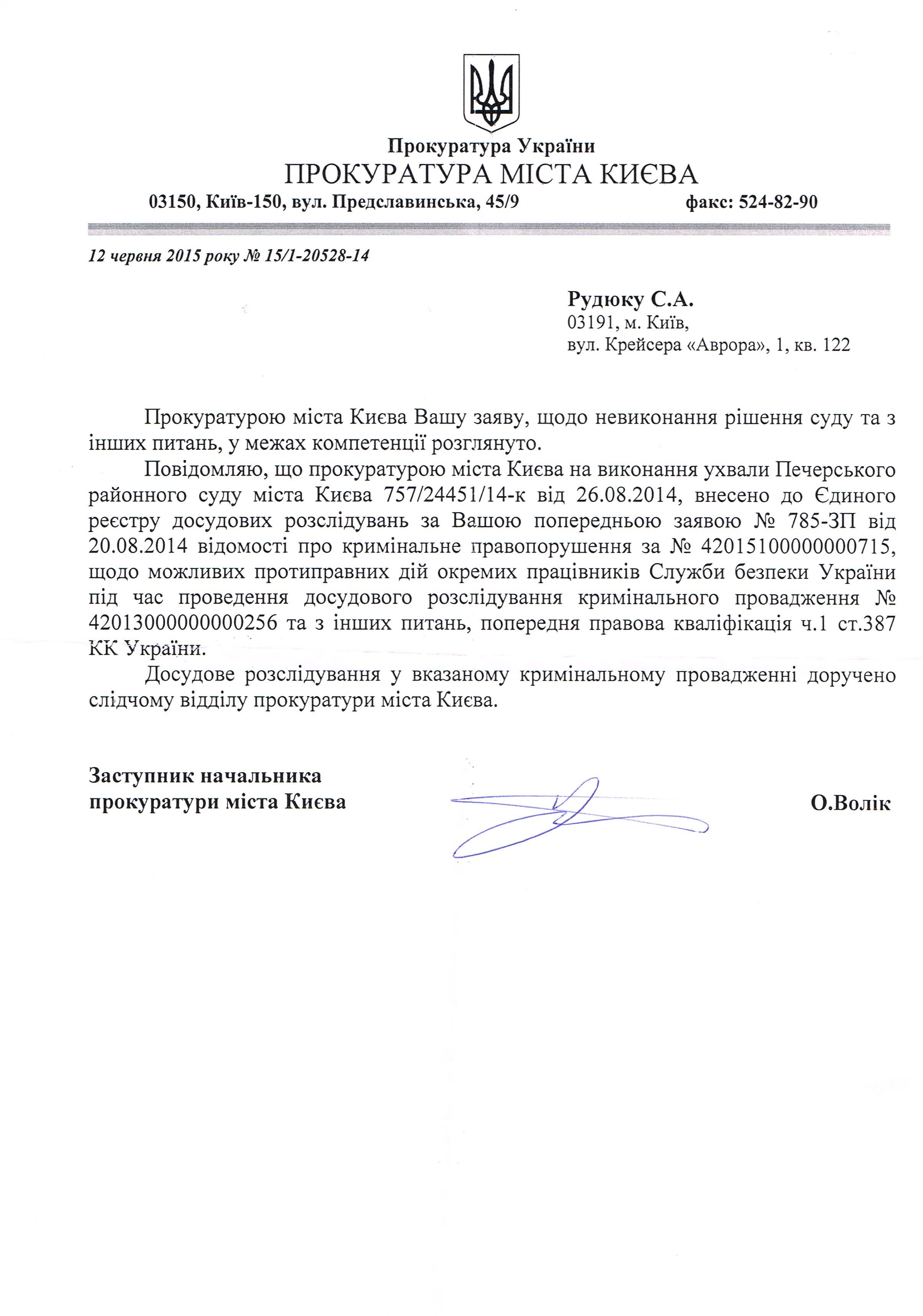 Кримінальна справа Трембач А.О