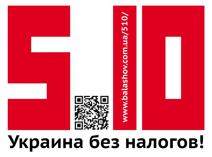 5-10 логотип