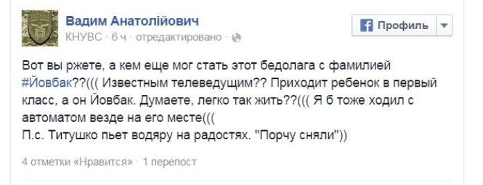 Йовбак-мем-12