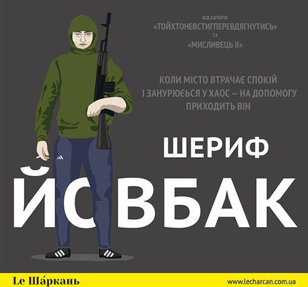 Йовбак-мем-13