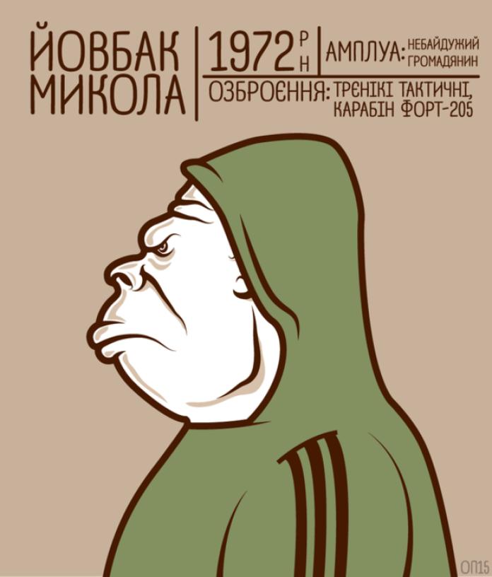 Йовбак-мем-4