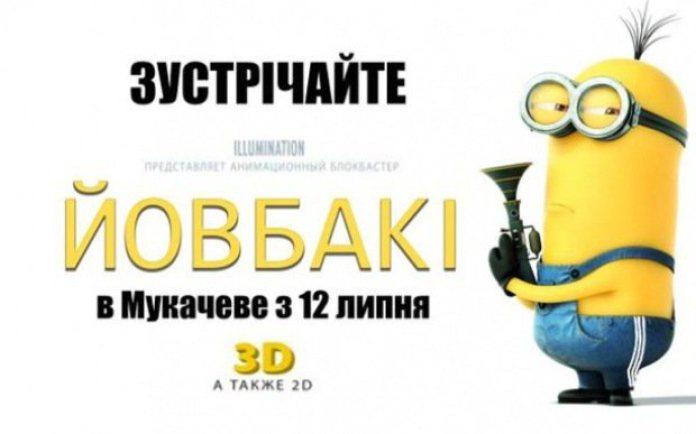 Йовбак-мем-8
