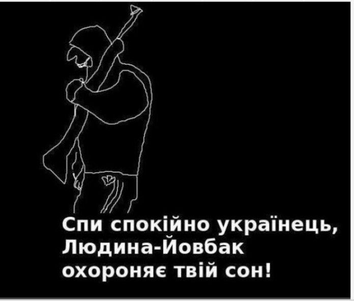 Йовбак-мем-9