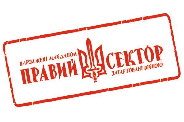 Правий-сектор-Львівщина-ШТАМП