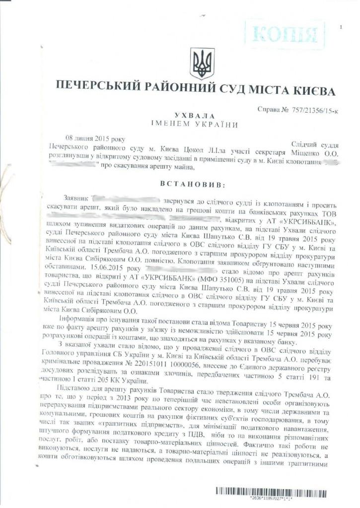 СБУ Трембач корупціонер 1