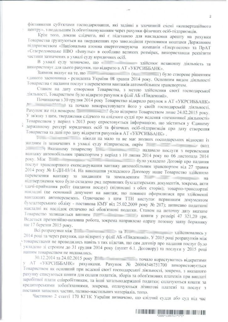 СБУ Трембач корупціонер 2