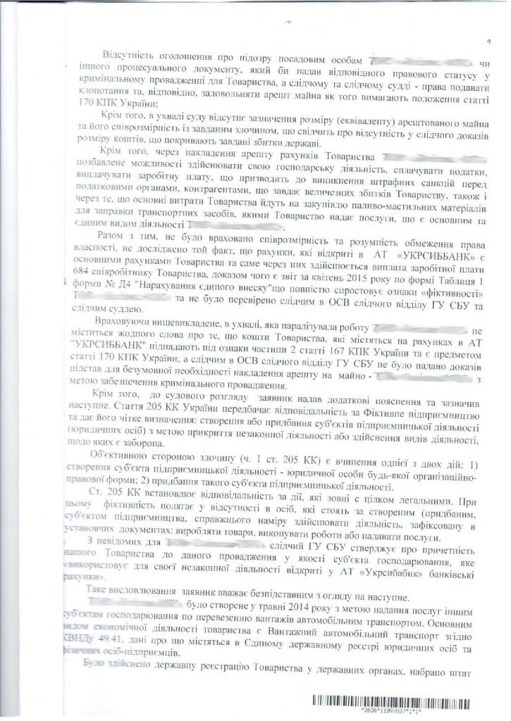 СБУ Трембач корупціонер 4