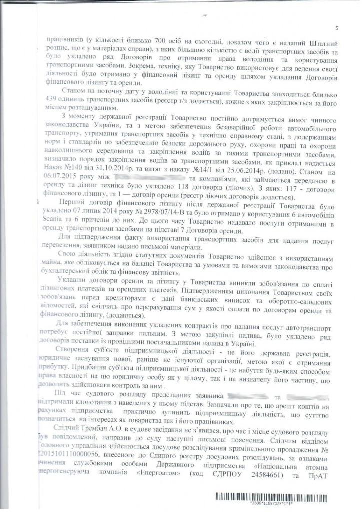 СБУ Трембач корупціонер 5