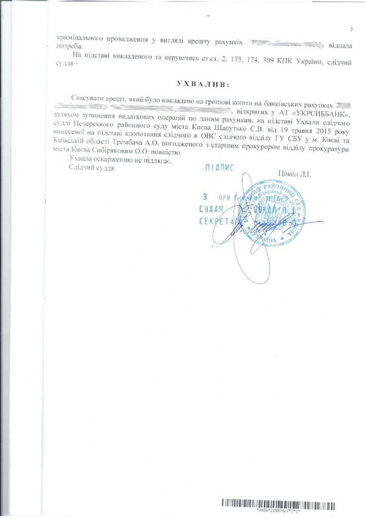 СБУ Трембач корупціонер 7