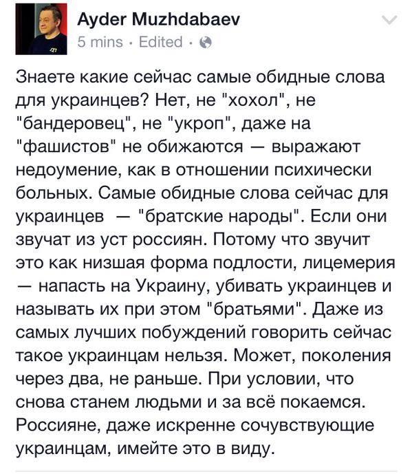 Оскорбление украинцев