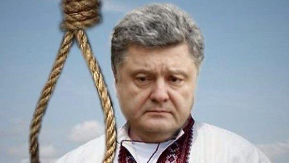 Импичмент режиму Петра Порошенко