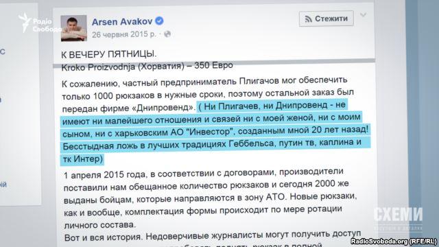 Аваков Facebook