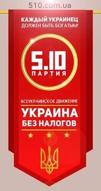 Богатый украинец