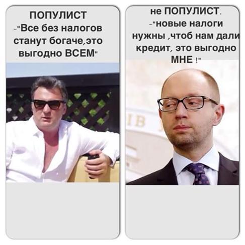 Популист и казнокрад