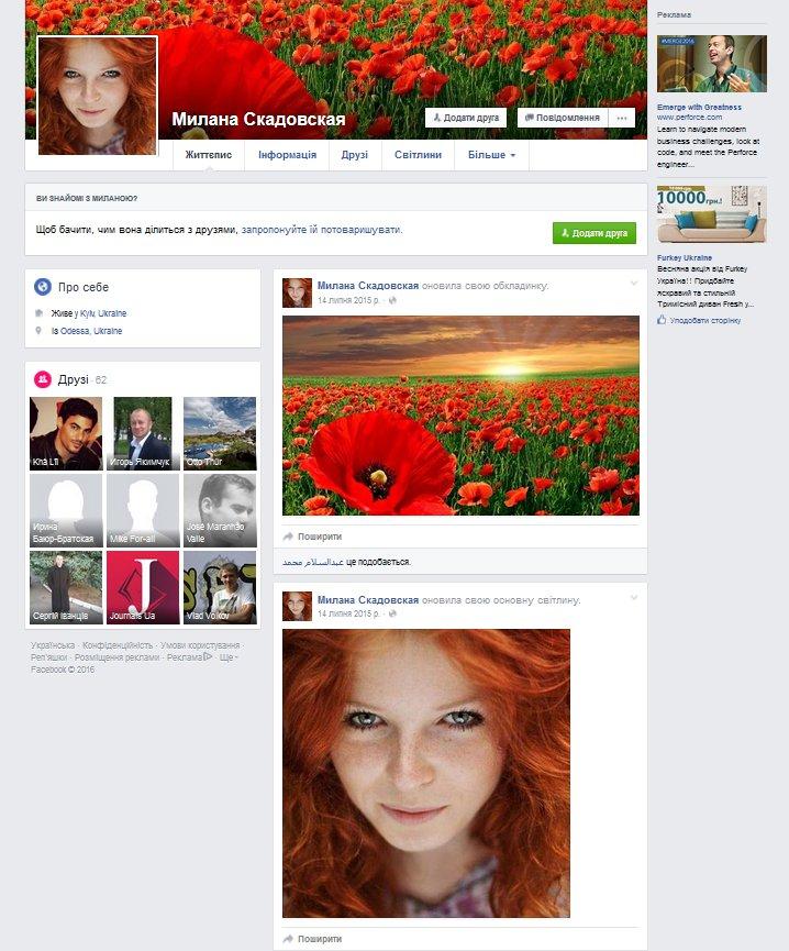 Пост против Майдана 3 - person