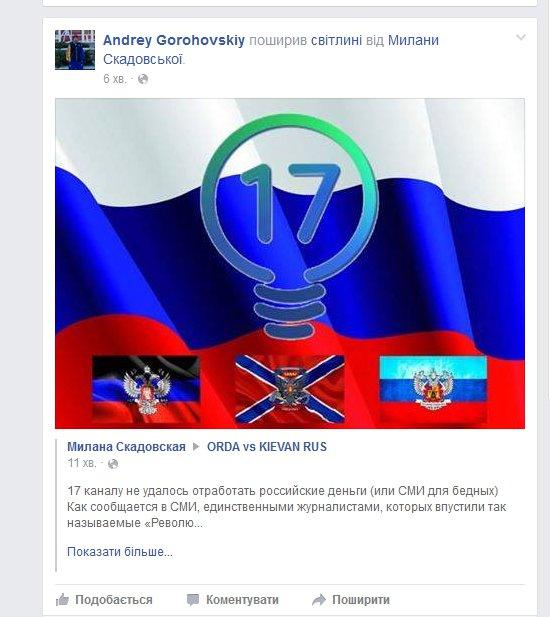 Пост против Майдана 3